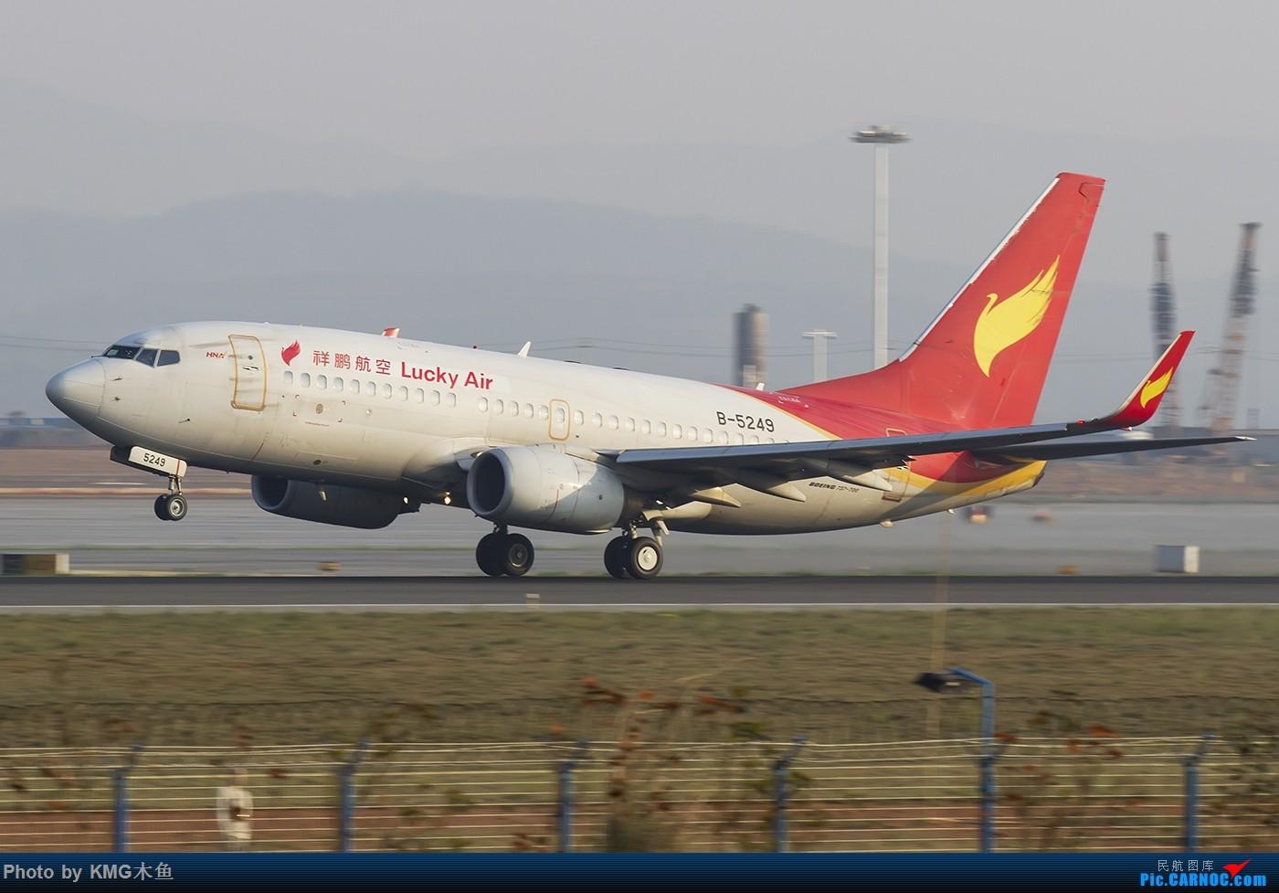Re:[原创]【昆明飞友会—KMG木鱼】2016年4月的最后一天,去的很早,天气却不太好 BOEING 737-700 B-5249 中国昆明长水国际机场