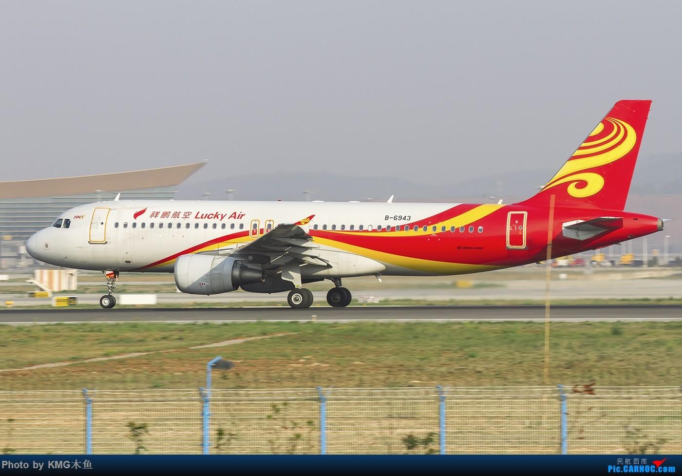 Re:[原创]【昆明飞友会—KMG木鱼】2016年4月的最后一天,去的很早,天气却不太好 AIRBUS A320-200 B-6943 中国昆明长水国际机场