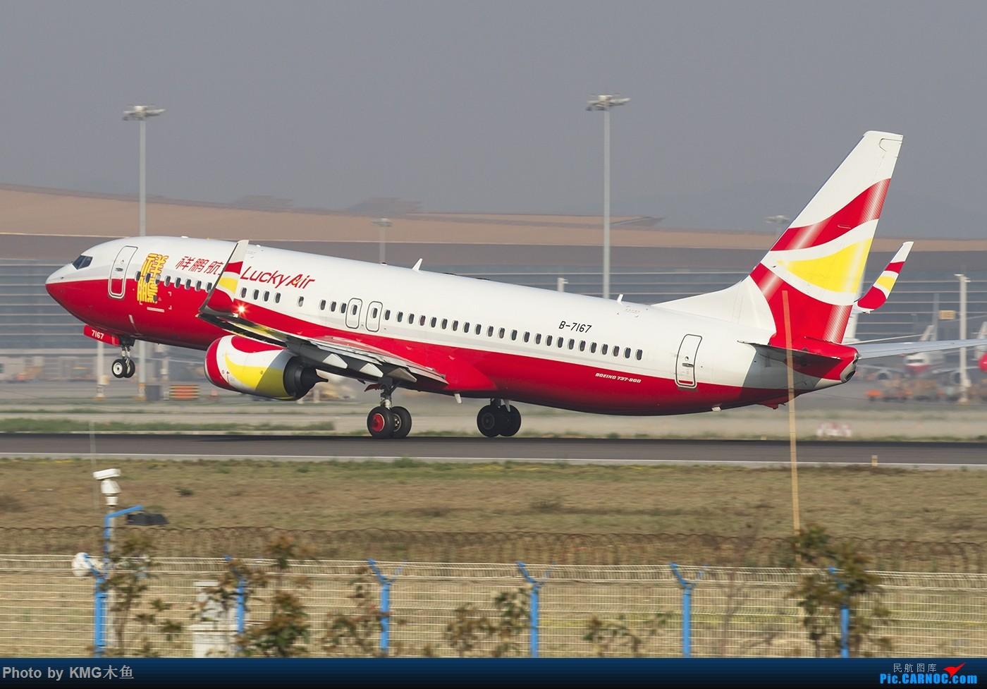Re:[原创]【昆明飞友会—KMG木鱼】2016年4月的最后一天,去的很早,天气却不太好 BOEING 737-800 B-7167 中国昆明长水国际机场