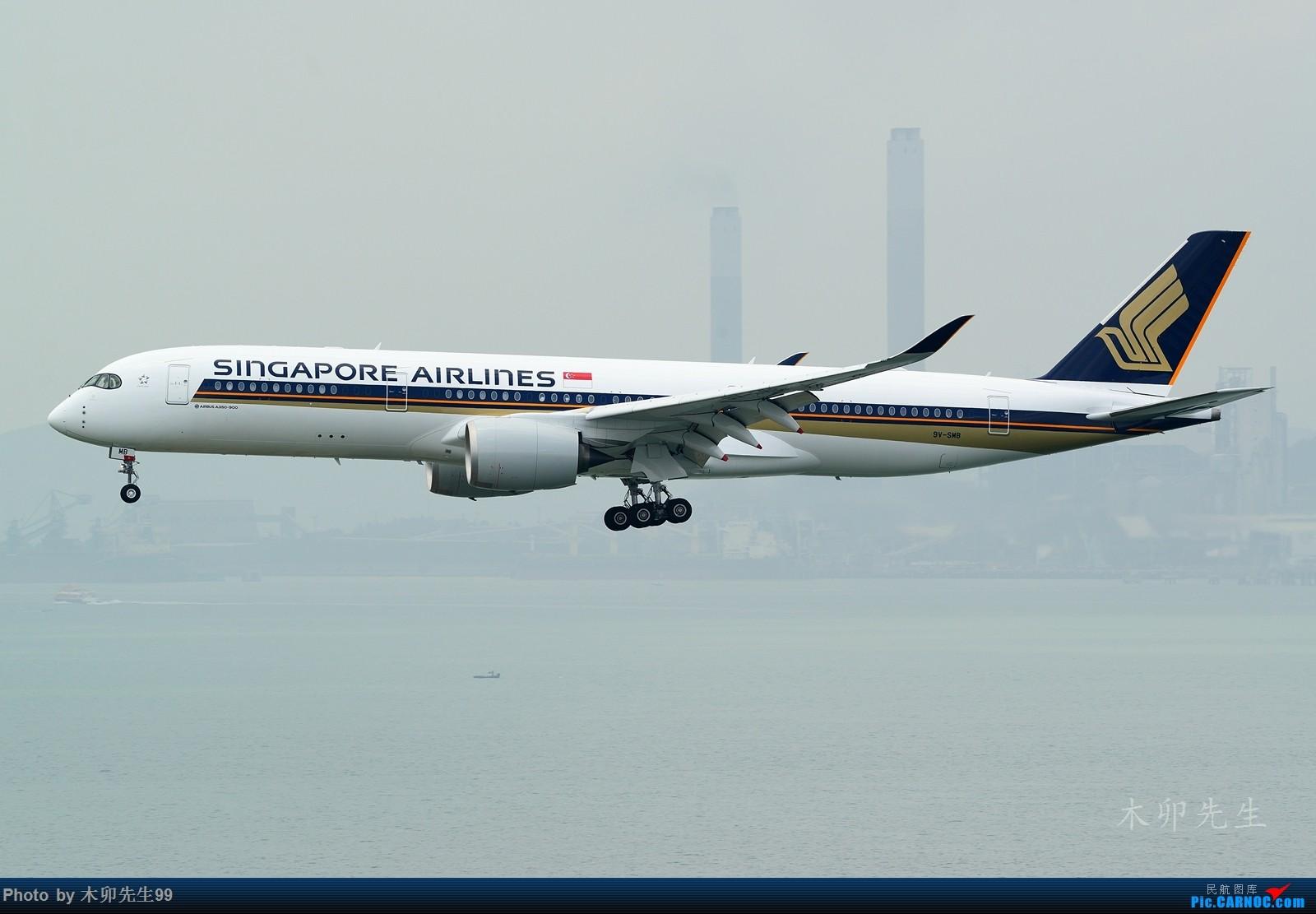 [原创]【木卯先生99】—【又一架A350光临香港——新加坡航空】—2016—010 AIRBUS A350-900 9V-SMB 香港赤鱲角国际机场