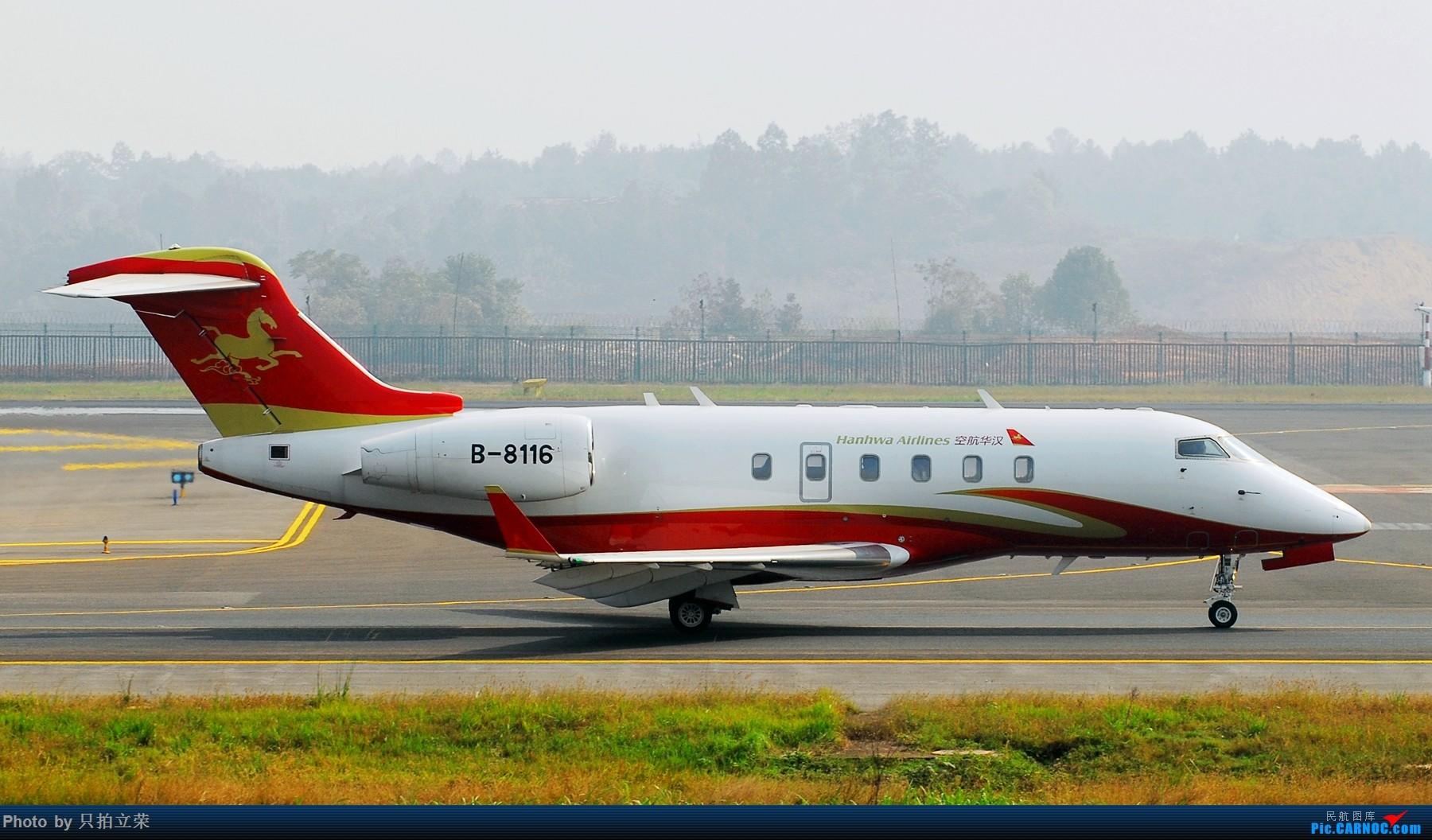 土豪的公务机 BOMBARDIER CL300 B-8116 中国长沙黄花国际机场