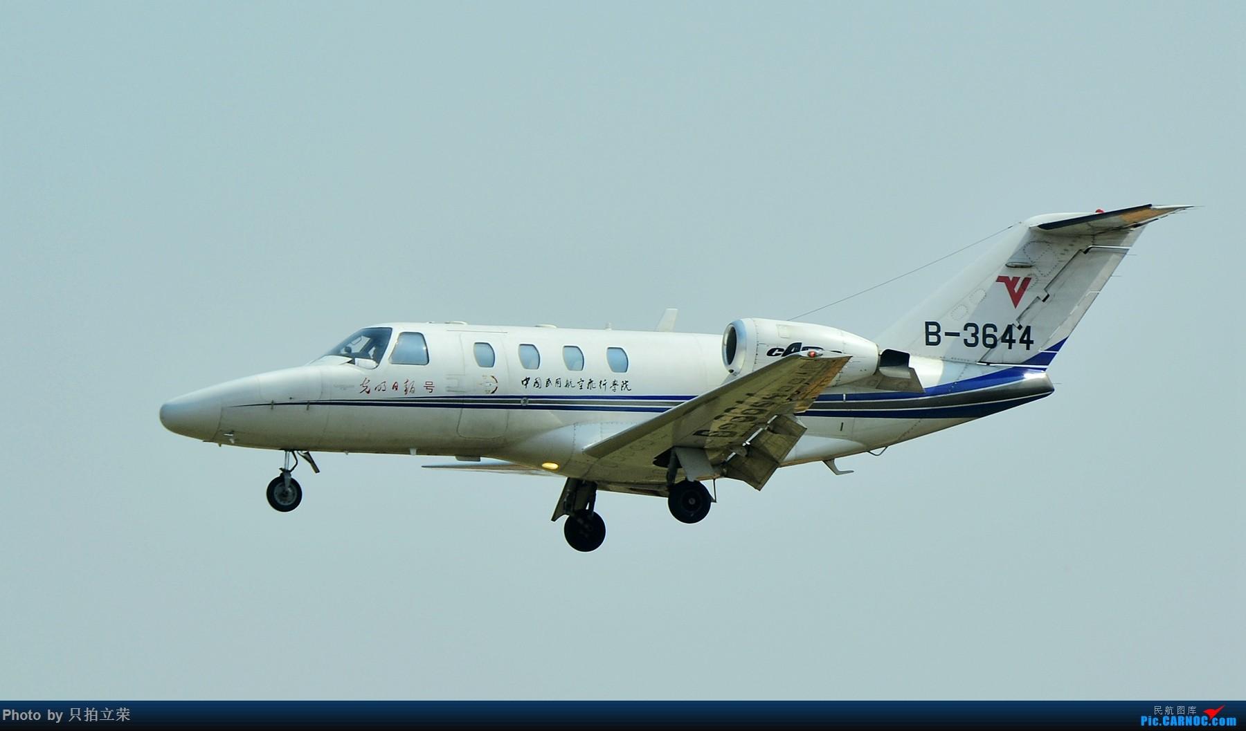 Re:[原创]土豪的公务机 CESSNA 525 B-3644 中国长沙黄花国际机场