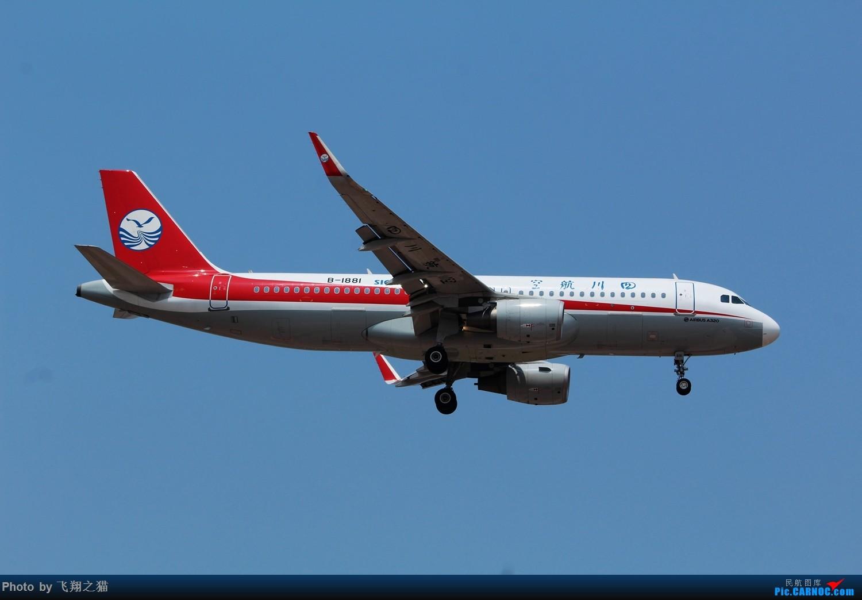 Re:[原创]CKG拍机(初夏拍机,重庆的天一个字晒) AIRBUS A320-200 B-1881 重庆江北国际机场