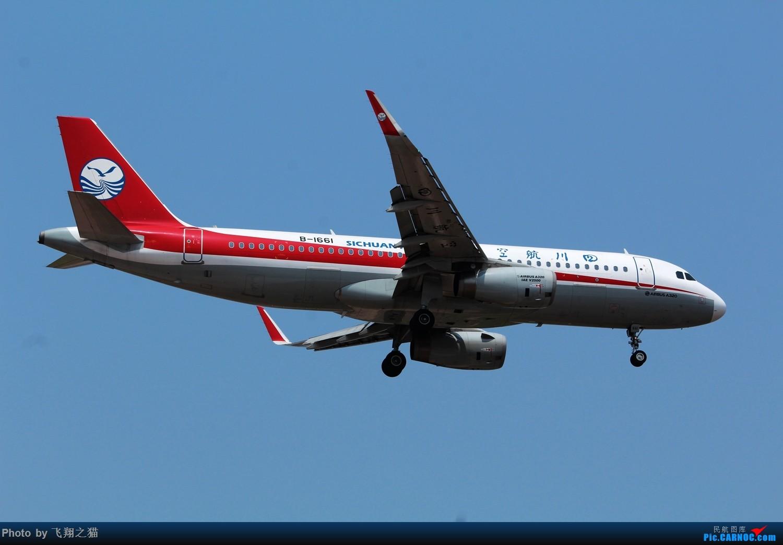Re:[原创]CKG拍机(初夏拍机,重庆的天一个字晒) AIRBUS A320-200 B-1661 重庆江北国际机场
