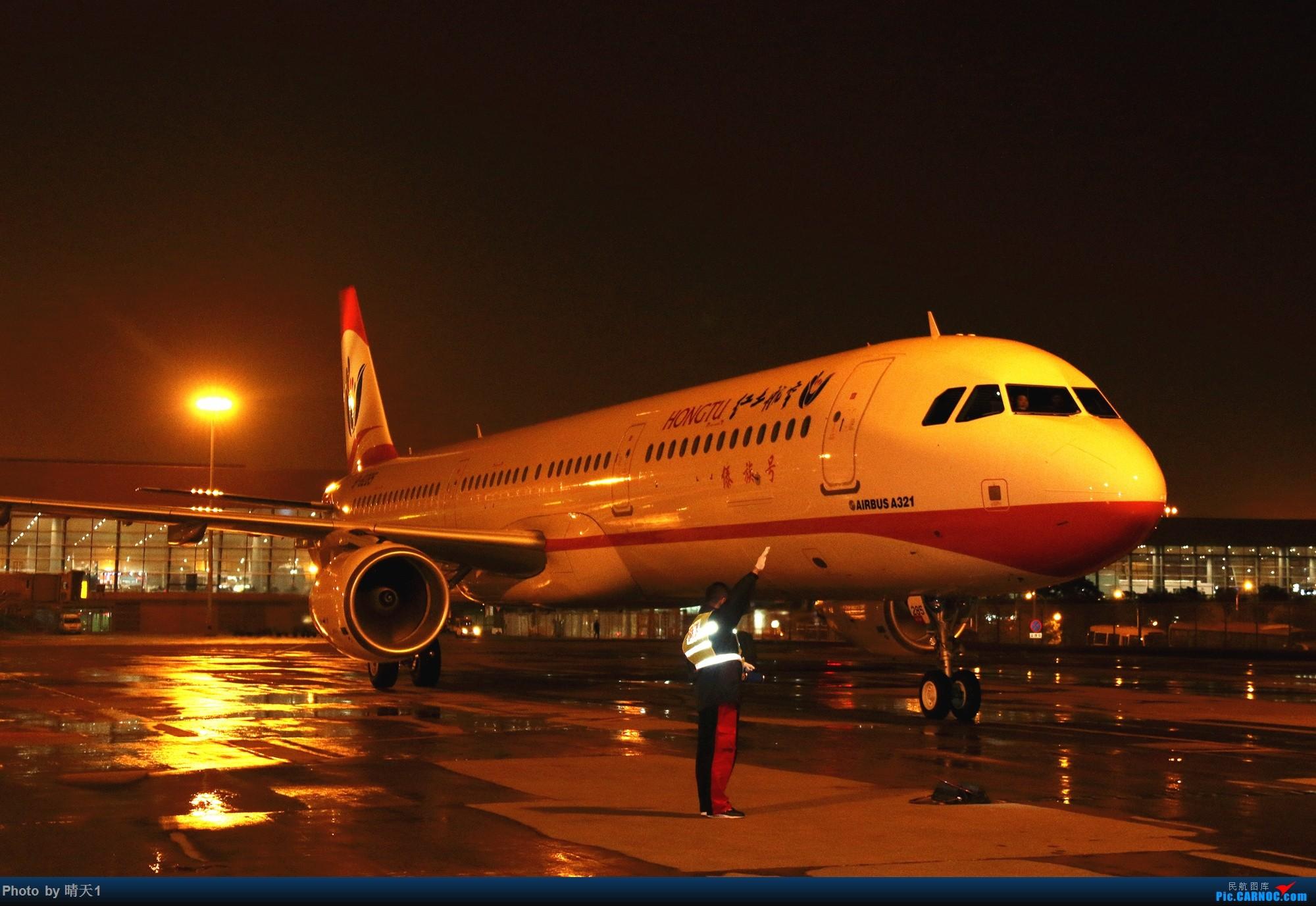 Re:[原创]红土航空验证试飞随手拍 AIRBUS A321-200 B-8285 昆明长水机场
