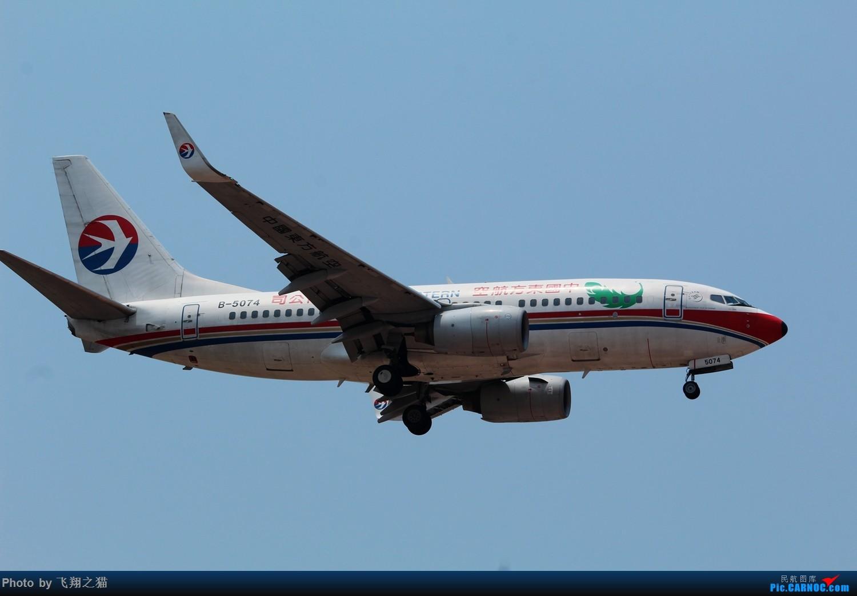 Re:[原创]CKG拍机(初夏拍机,重庆的天一个字晒) BOEING 737-700 B-5074 重庆江北国际机场