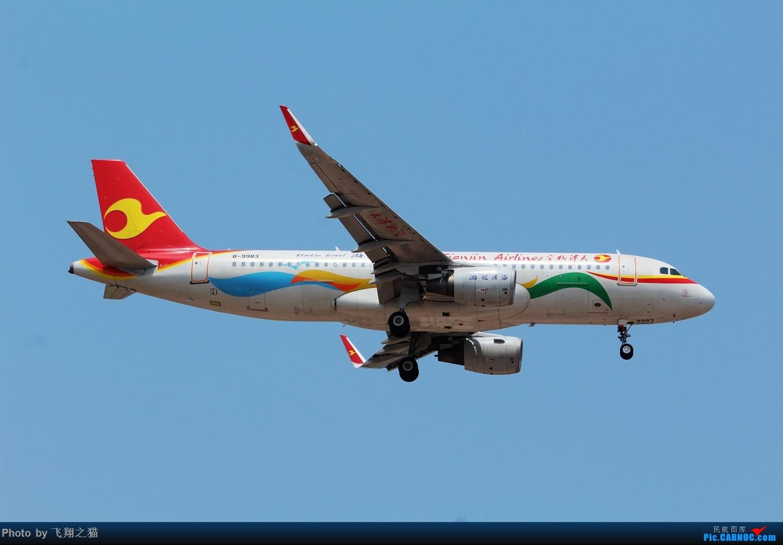 Re:[原创]CKG拍机(初夏拍机,重庆的天一个字晒) AIRBUS A320-200 B-9983 重庆江北国际机场
