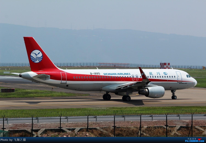 Re:[原创]CKG拍机(初夏拍机,重庆的天一个字晒) AIRBUS A320-200 B-1885 重庆江北国际机场