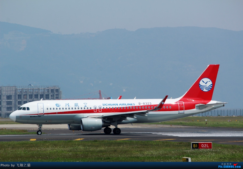 Re:[原创]CKG拍机(初夏拍机,重庆的天一个字晒) AIRBUS A320-200 B-8323 重庆江北国际机场