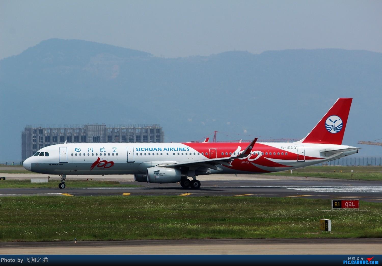 Re:[原创]CKG拍机(初夏拍机,重庆的天一个字晒) AIRBUS A321 B-1663 重庆江北国际机场