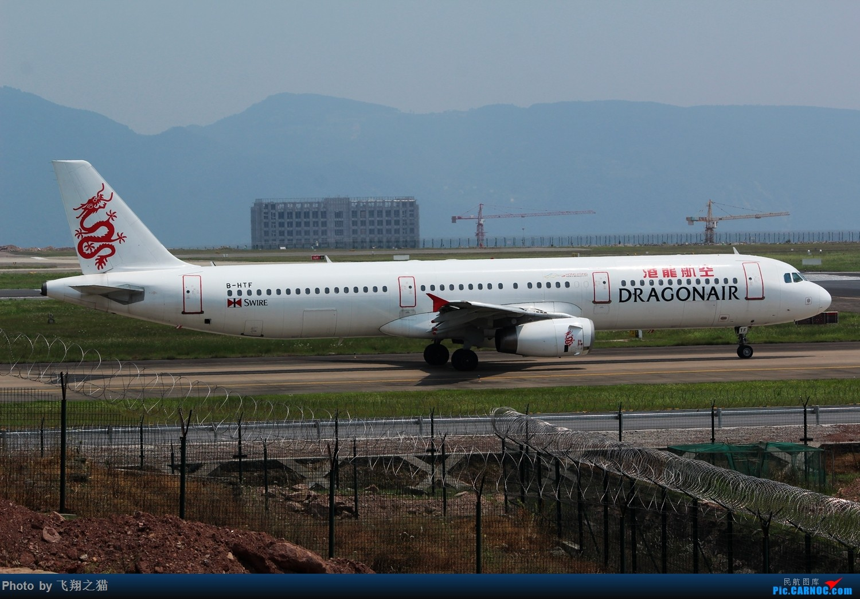 Re:[原创]CKG拍机(初夏拍机,重庆的天一个字晒) AIRBUS A321 B-HTF 重庆江北国际机场