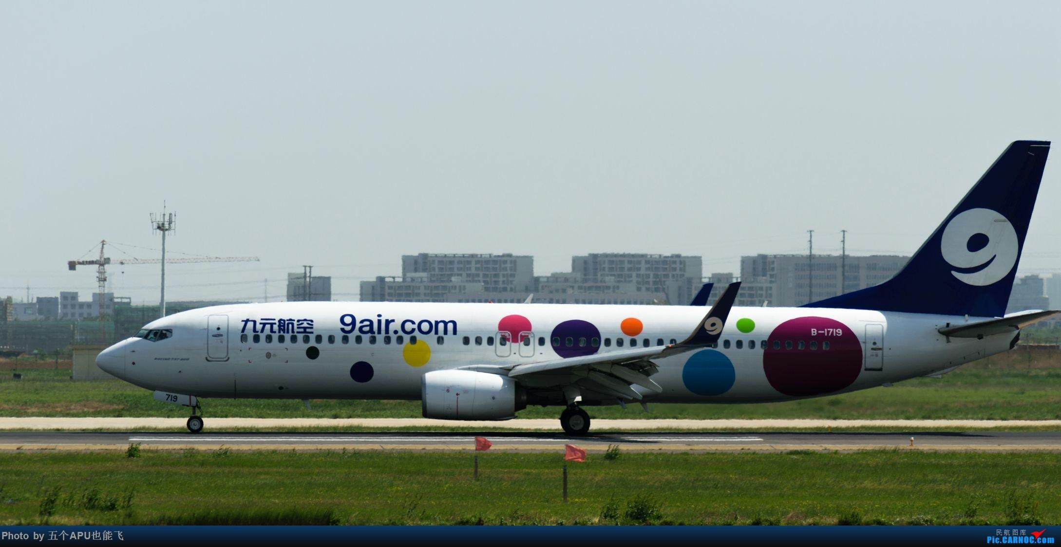 Re:[原创]TSN日常 BOEING 737-800 B-1719 中国天津滨海国际机场