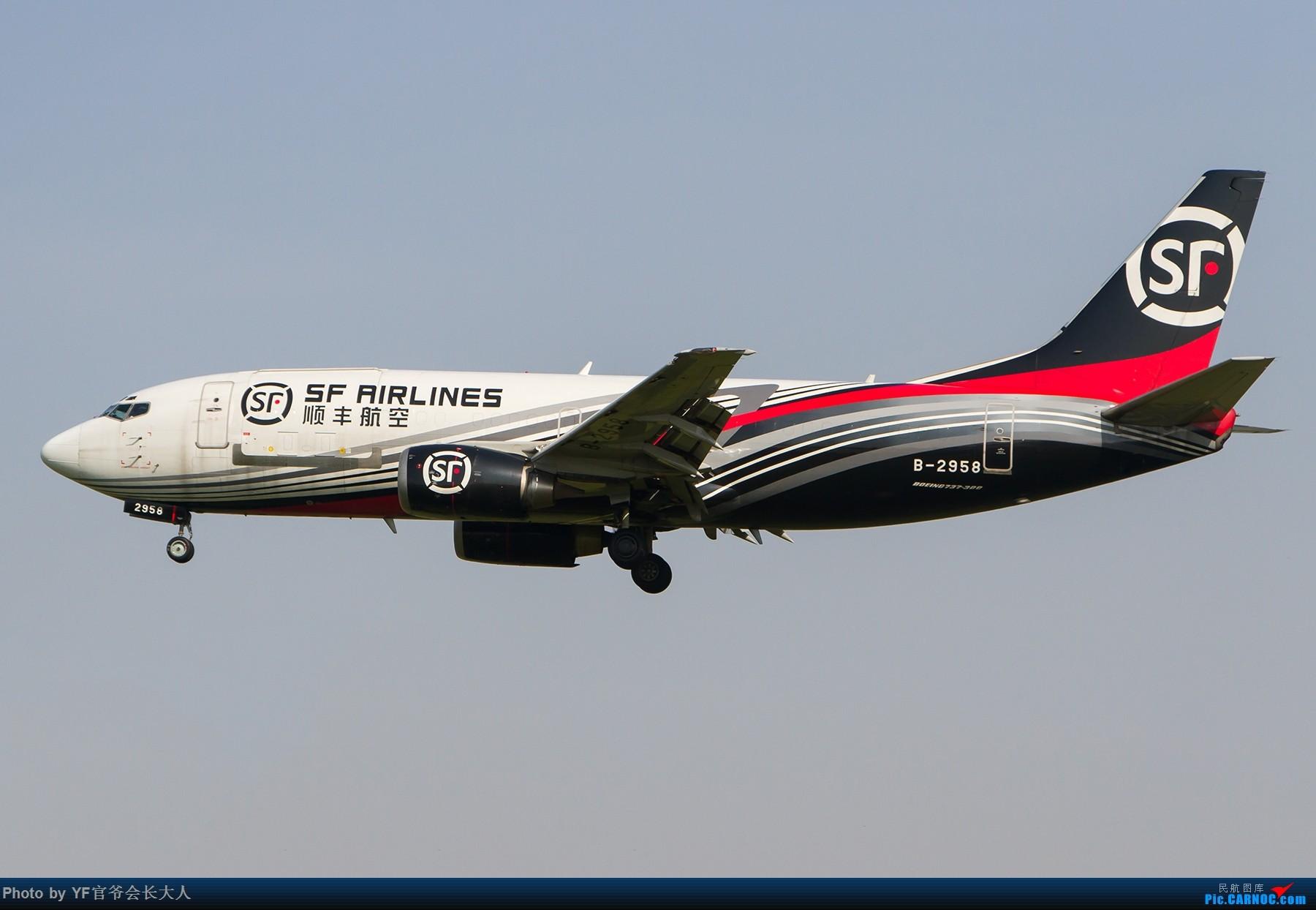 [原创]【ZYTX】轻易不拍机,拍就要拍个过瘾!(新开的酷鸟,亚洲大西洋,顺带碰上朝韩两国的好货) BOEING 737-300 B-2958 中国沈阳桃仙国际机场