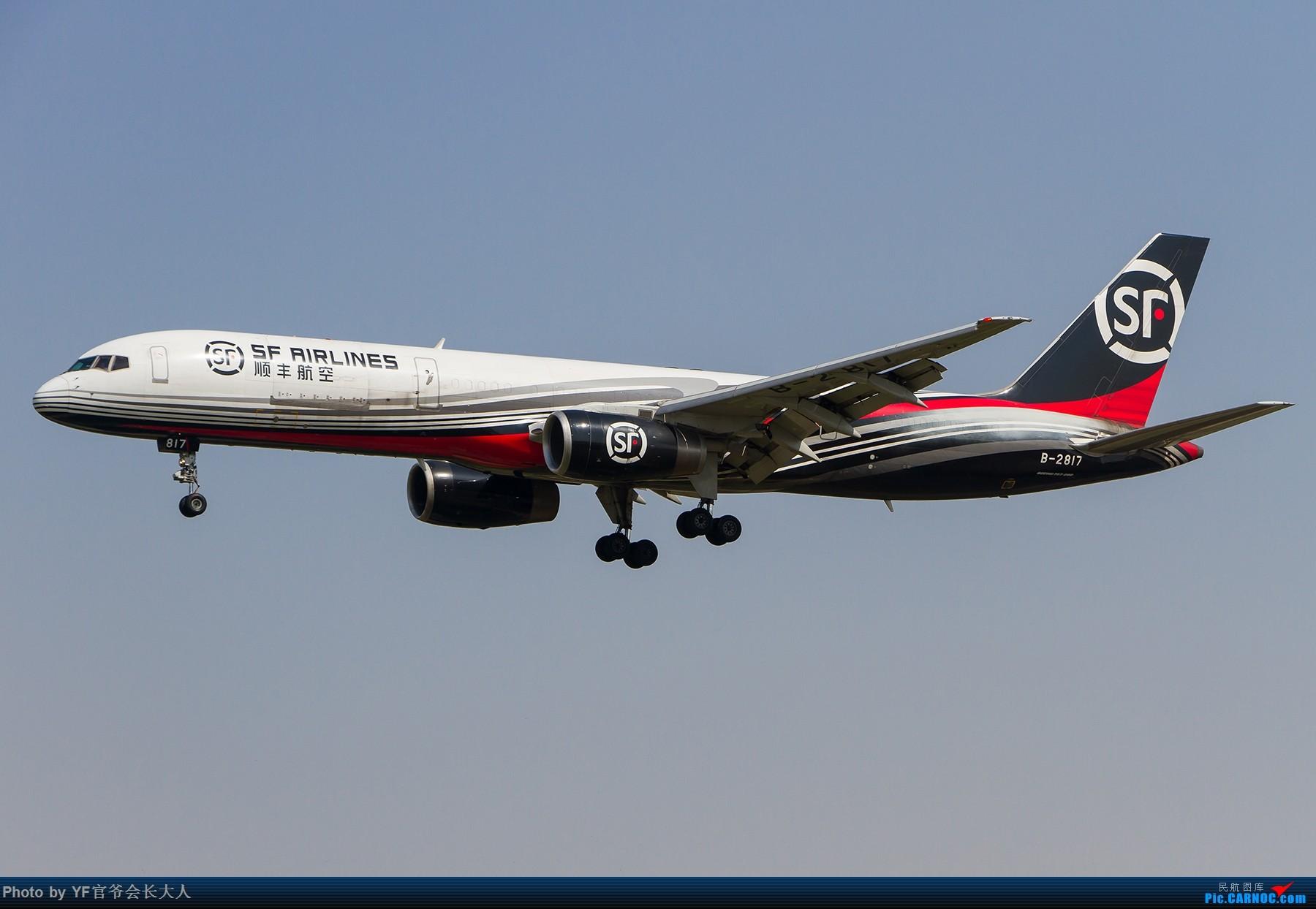 Re:[原创]【ZYTX】轻易不拍机,拍就要拍个过瘾!(新开的酷鸟,亚洲大西洋,顺带碰上朝韩两国的好货) BOEING 757-200 B-2817 中国沈阳桃仙国际机场