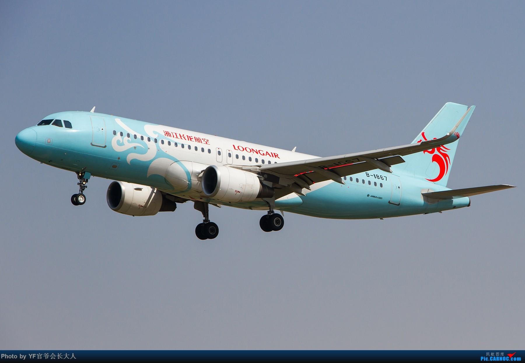 Re:[原创]【ZYTX】轻易不拍机,拍就要拍个过瘾!(新开的酷鸟,亚洲大西洋,顺带碰上朝韩两国的好货) AIRBUS A320-200 B-1867 中国沈阳桃仙国际机场
