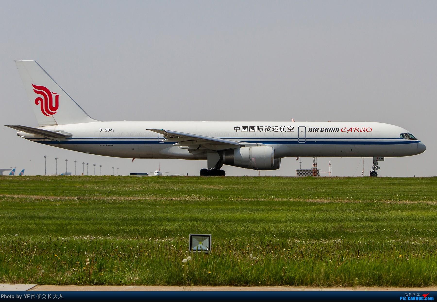 Re:[原创]【ZYTX】轻易不拍机,拍就要拍个过瘾!(新开的酷鸟,亚洲大西洋,顺带碰上朝韩两国的好货) BOEING 757-200 B-2841 中国沈阳桃仙国际机场