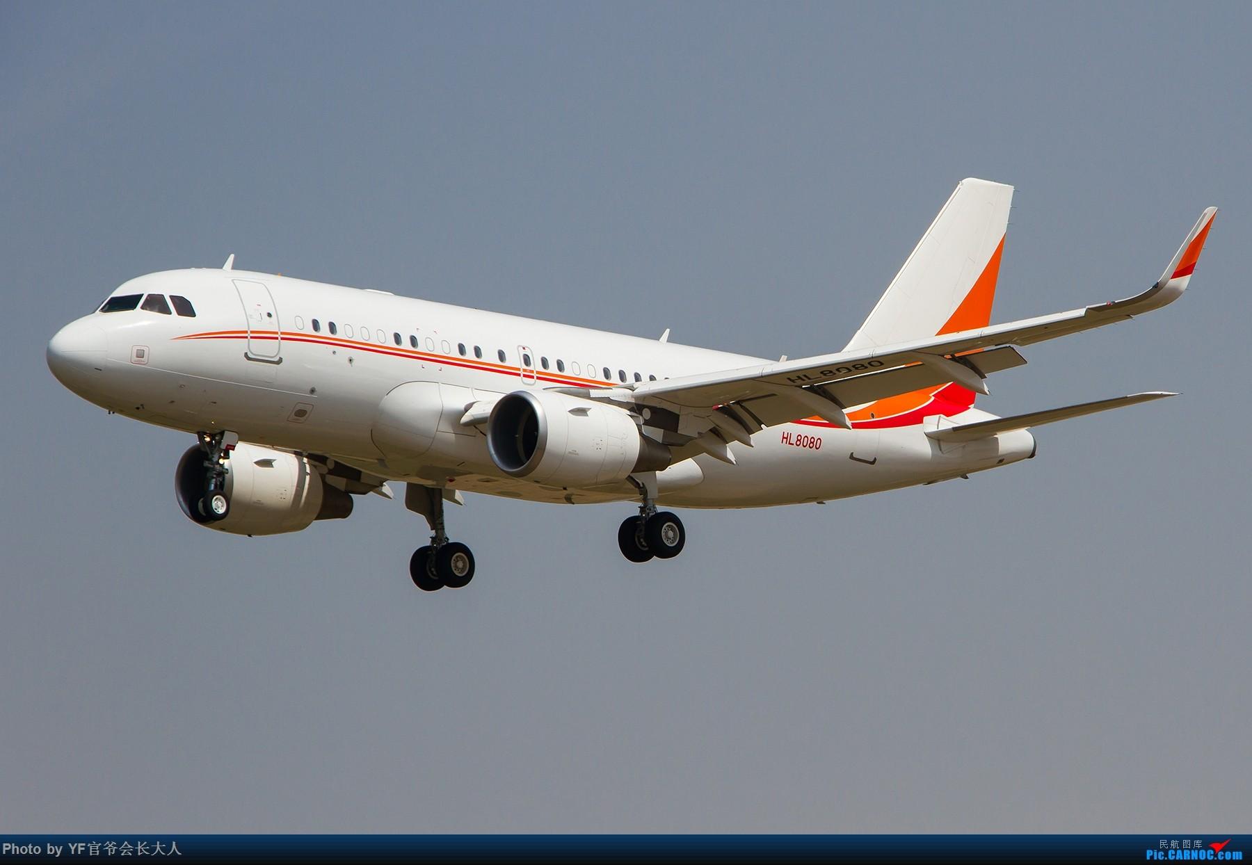 Re:[原创]【ZYTX】轻易不拍机,拍就要拍个过瘾!(新开的酷鸟,亚洲大西洋,顺带碰上朝韩两国的好货) AIRBUS A319-115(CJ)(WL) HL8080 中国沈阳桃仙国际机场