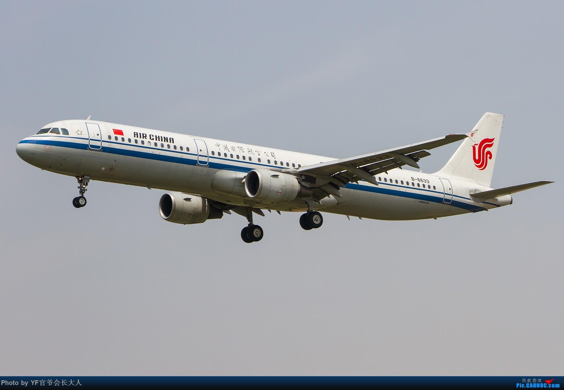 Re:[原创]【ZYTX】轻易不拍机,拍就要拍个过瘾!(新开的酷鸟,亚洲大西洋,顺带碰上朝韩两国的好货) AIRBUS A321-200 B-6633 中国沈阳桃仙国际机场