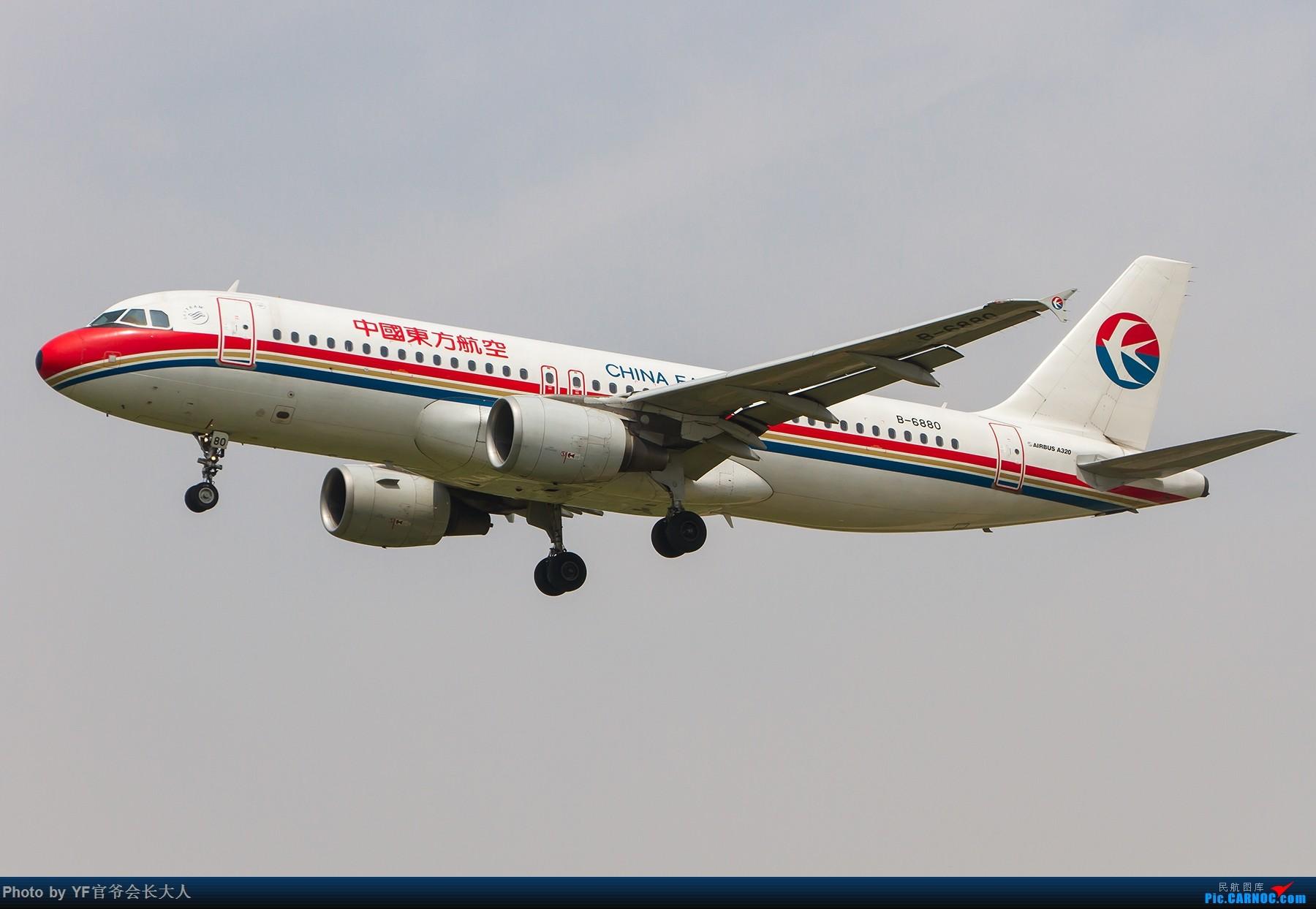 Re:[原创]【ZYTX】轻易不拍机,拍就要拍个过瘾!(新开的酷鸟,亚洲大西洋,顺带碰上朝韩两国的好货) AIRBUS A320-200 B-6880 中国沈阳桃仙国际机场