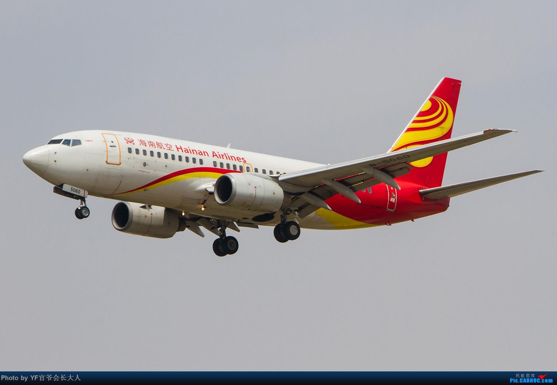 Re:[原创]【ZYTX】轻易不拍机,拍就要拍个过瘾!(新开的酷鸟,亚洲大西洋,顺带碰上朝韩两国的好货) BOEING 737-700 B-5060 中国沈阳桃仙国际机场