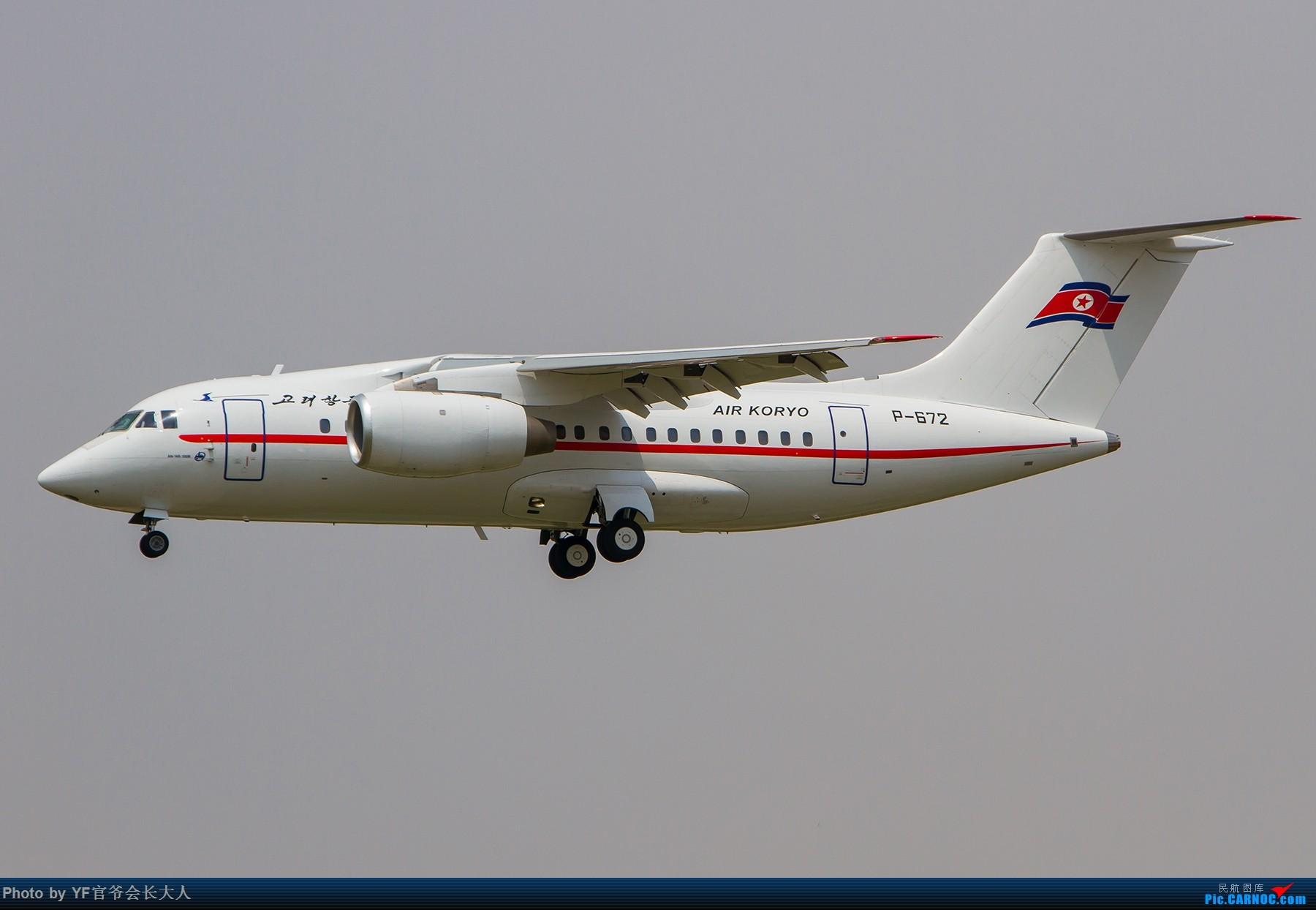 Re:[原创]【ZYTX】轻易不拍机,拍就要拍个过瘾!(新开的酷鸟,亚洲大西洋,顺带碰上朝韩两国的好货) ANTONOV AN-148 P-672 中国沈阳桃仙国际机场