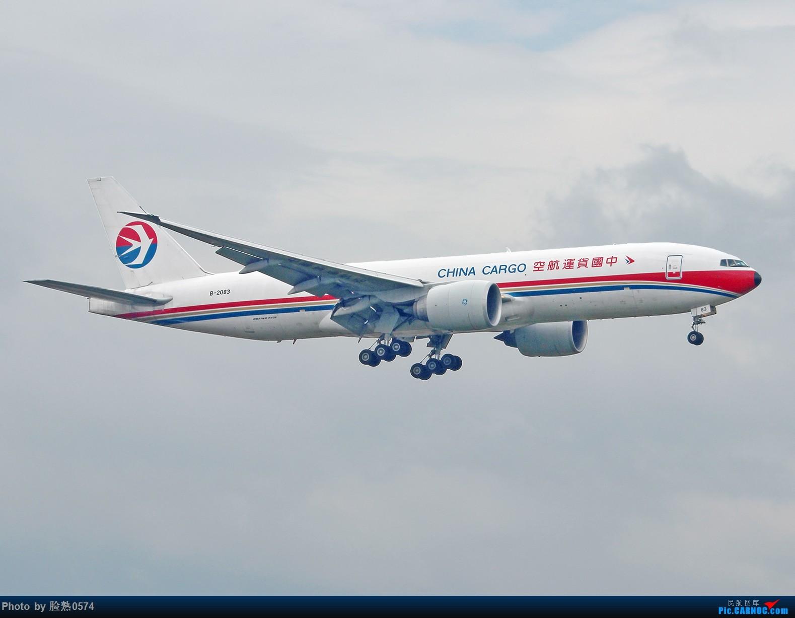 Re:[原创]NGB的777全货机 BOEING 777-200 B-2083 中国宁波栎社国际机场