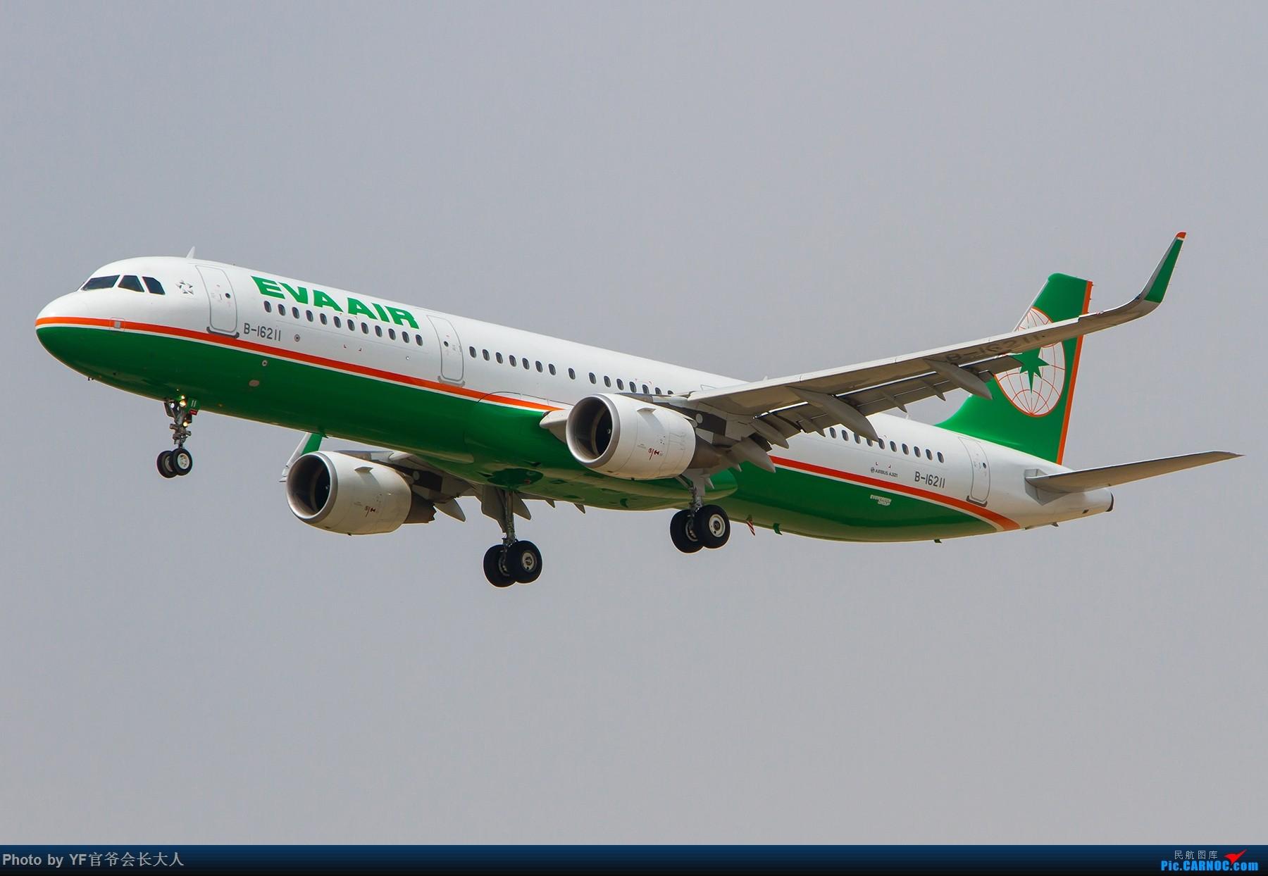 Re:[原创]【ZYTX】轻易不拍机,拍就要拍个过瘾!(新开的酷鸟,亚洲大西洋,顺带碰上朝韩两国的好货) AIRBUS A321-200 B-16211 中国沈阳桃仙国际机场