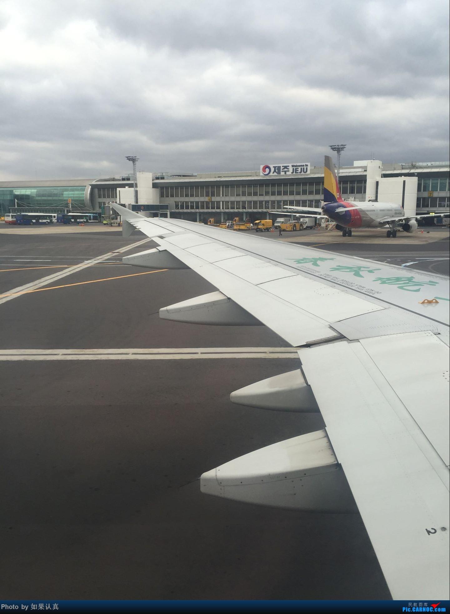Re:PVG-CJU往返【春秋航空】 AIRBUS A320-200  济州国际机场