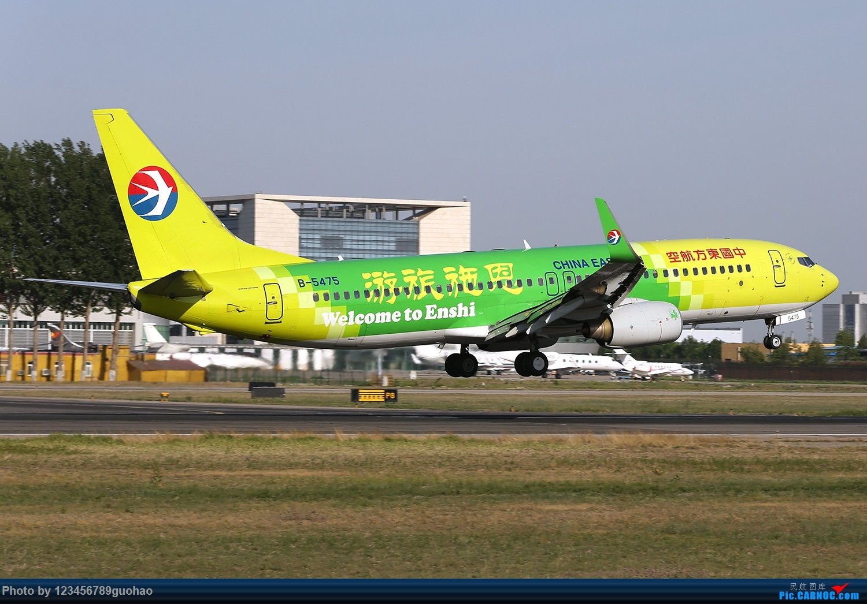 Re:[原创]归置一组18R BOEING 737-800 B-5475 北京首都机场