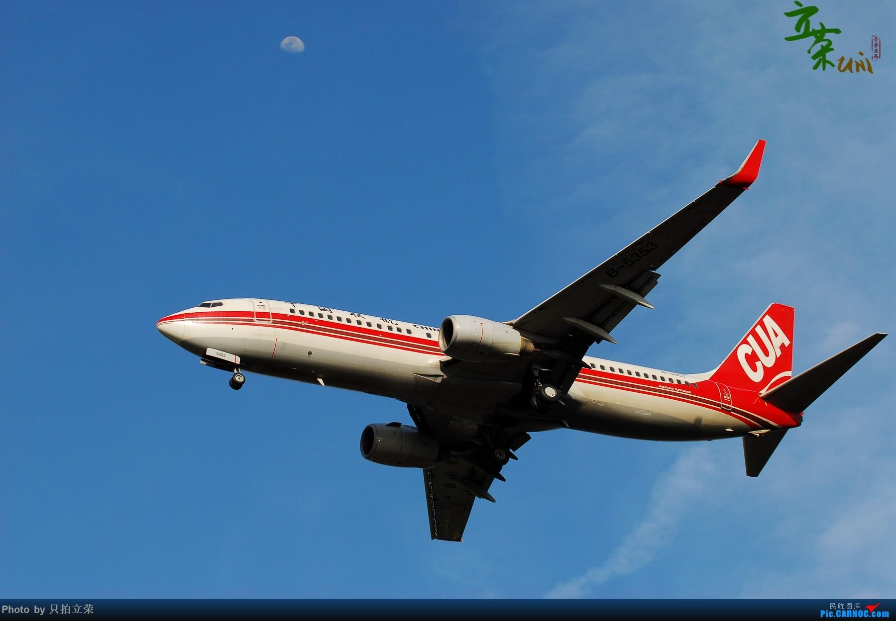 [原创]长沙黄花的黄昏真的美 BOEING 737-800 B-5353 中国长沙黄花国际机场