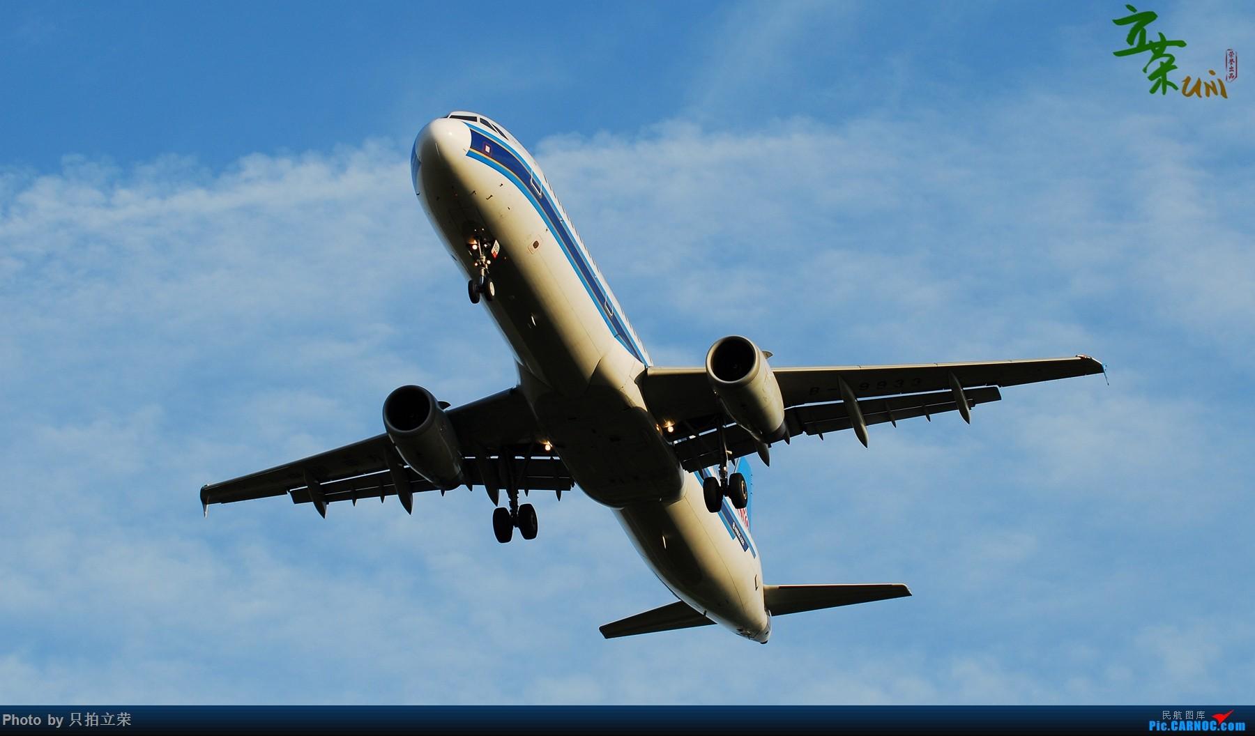 Re:[原创]长沙黄花的黄昏真的美 AIRBUS A321-200 B-9933 中国长沙黄花国际机场