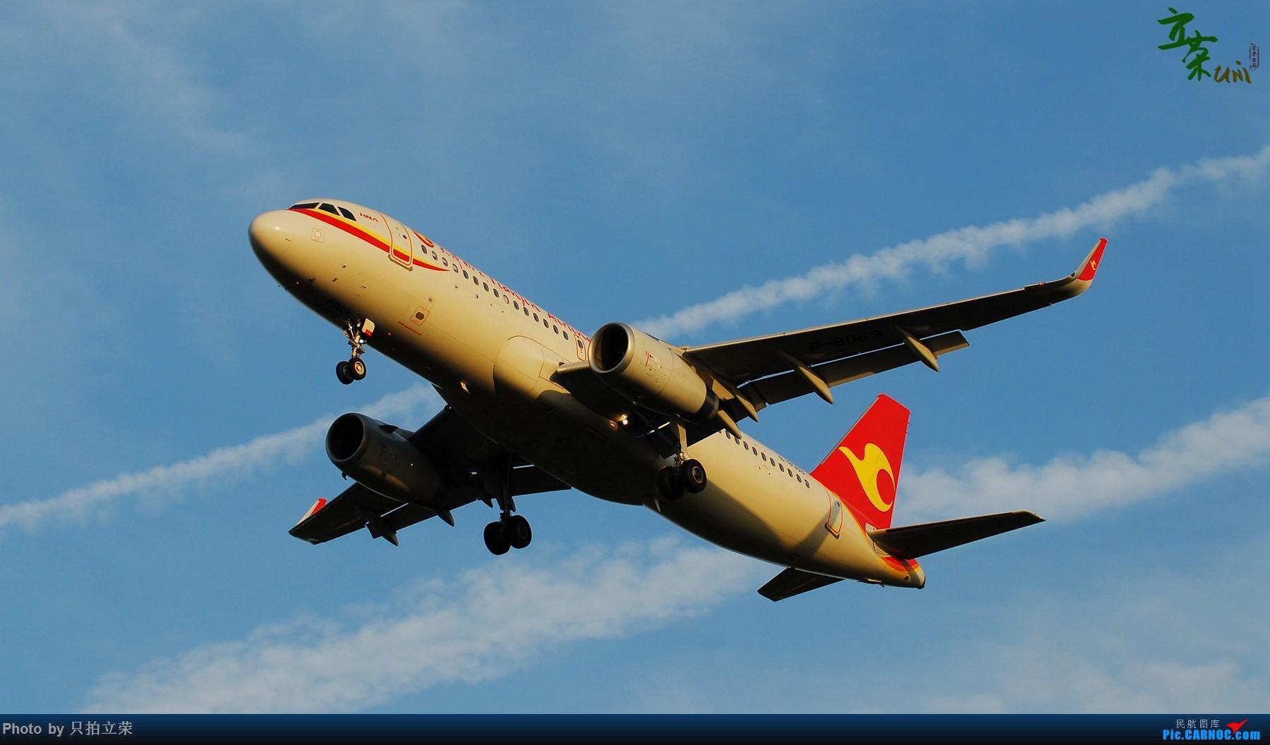 Re:[原创]长沙黄花的黄昏真的美 AIRBUS A320-200 B-8069 中国长沙黄花国际机场