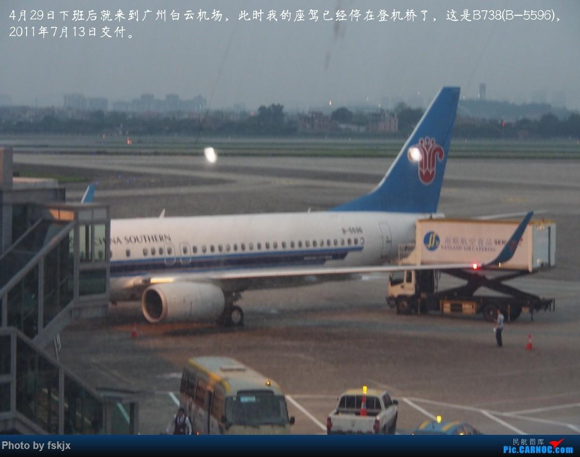 【fskjx的飞行游记☆29】古城西安·险峻华山 BOEING 737-800 B-5596 中国广州白云国际机场