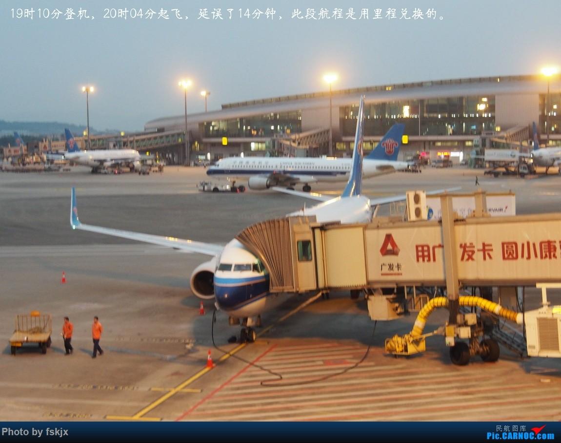 【fskjx的飞行游记☆29】古城西安·险峻华山    中国广州白云国际机场