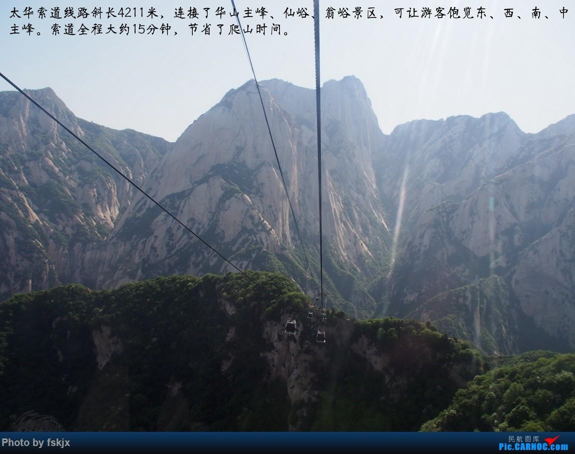 【fskjx的飞行游记☆29】古城西安·险峻华山