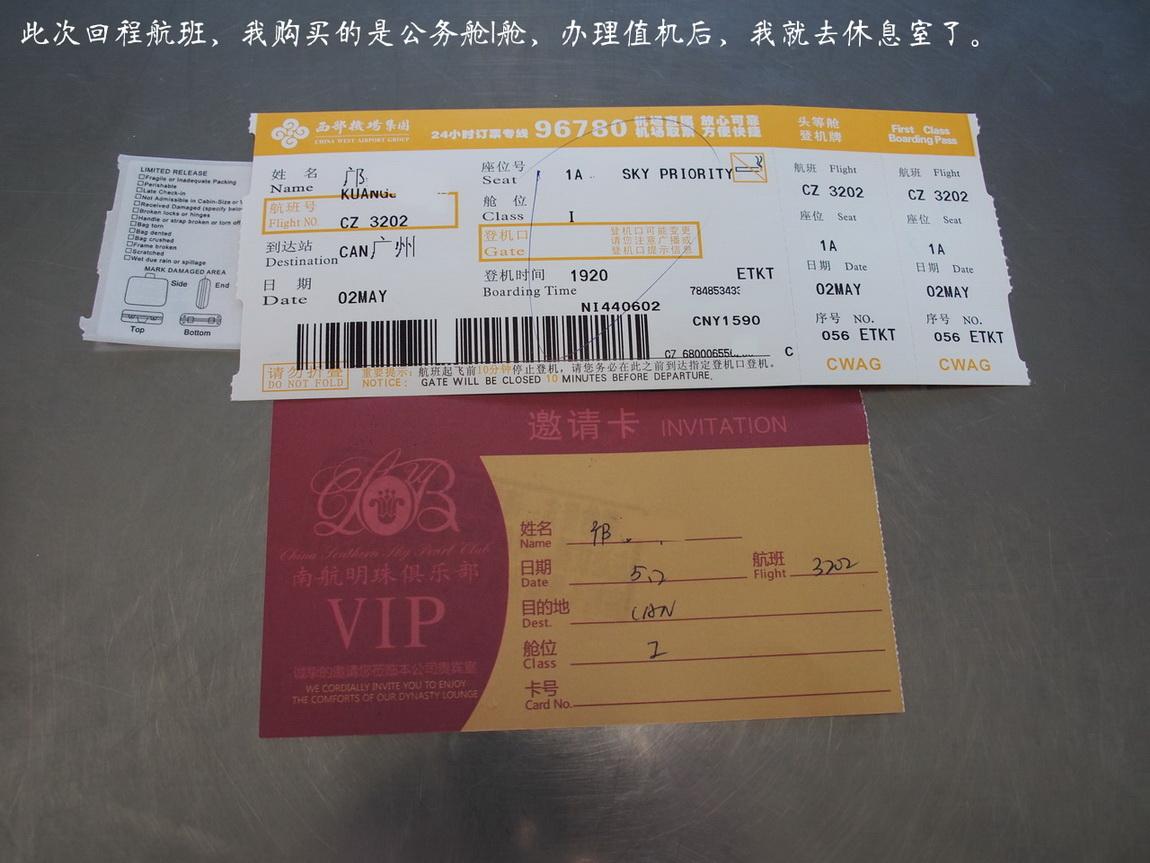 【fskjx的飞行游记☆29】古城西安·险峻华山    中国西安咸阳国际机场