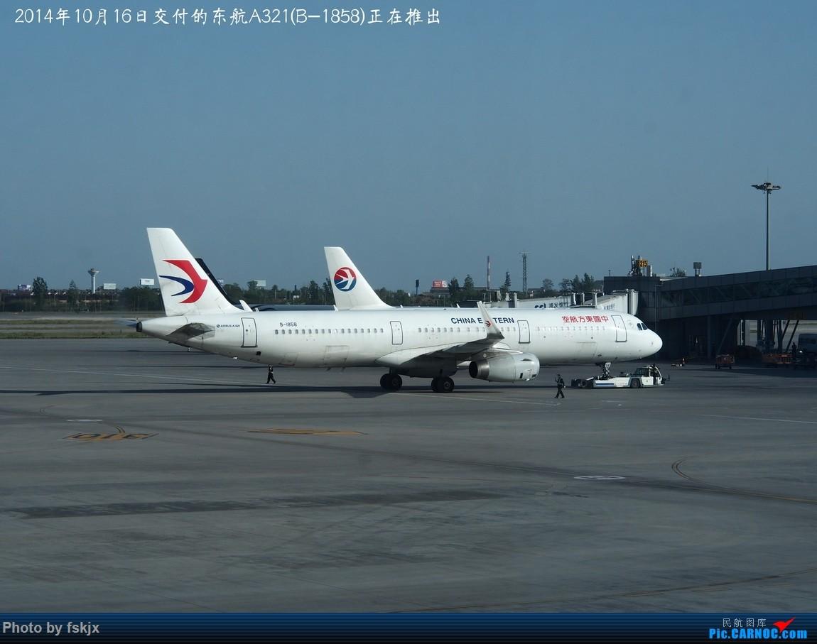 【fskjx的飞行游记☆29】古城西安·险峻华山 AIRBUS A321-200 B-1858 中国西安咸阳国际机场