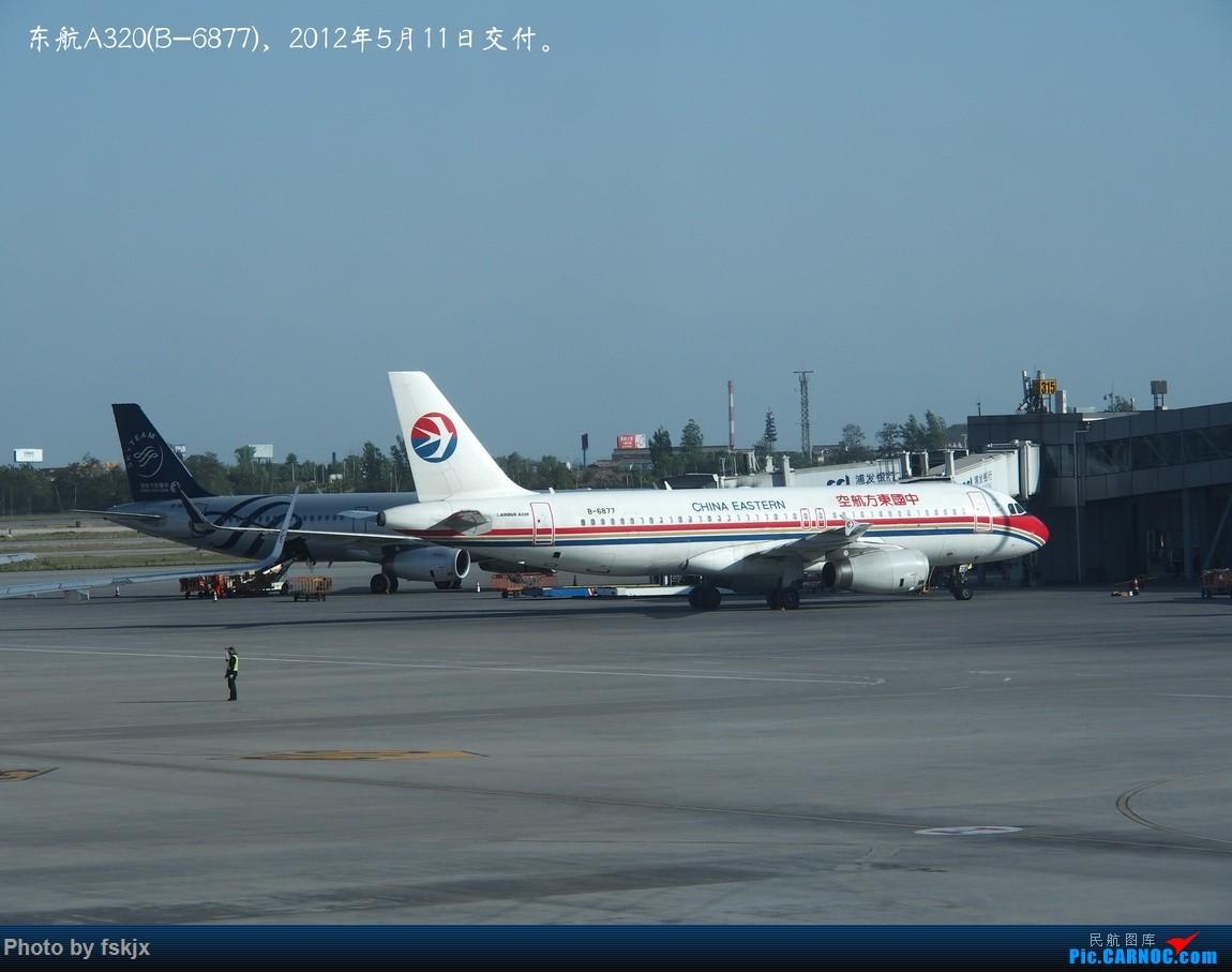 【fskjx的飞行游记☆29】古城西安·险峻华山 AIRBUS A320-200 B-6877 中国西安咸阳国际机场