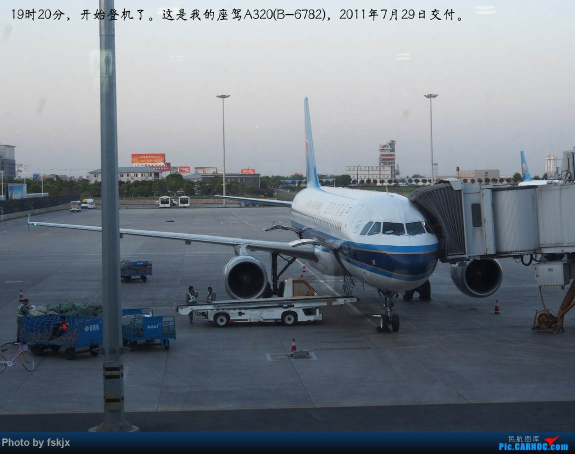 【fskjx的飞行游记☆29】古城西安·险峻华山 AIRBUS A320-200 B-6782 中国西安咸阳国际机场