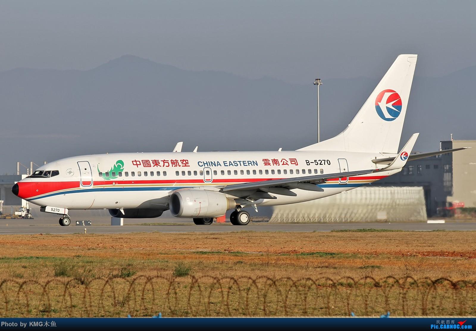 [原创]【昆明飞友会—KMG木鱼】昆明的天空很蓝,昆明的光线很实在,不信进来看 BOEING 737-700 B-5270 中国昆明长水国际机场