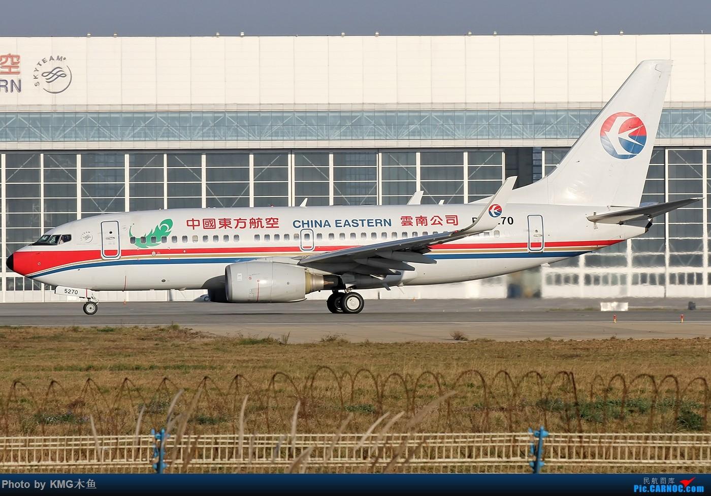 Re:[原创]【昆明飞友会—KMG木鱼】昆明的天空很蓝,昆明的光线很实在,不信进来看 BOEING 737-700 B-5270 中国昆明长水国际机场