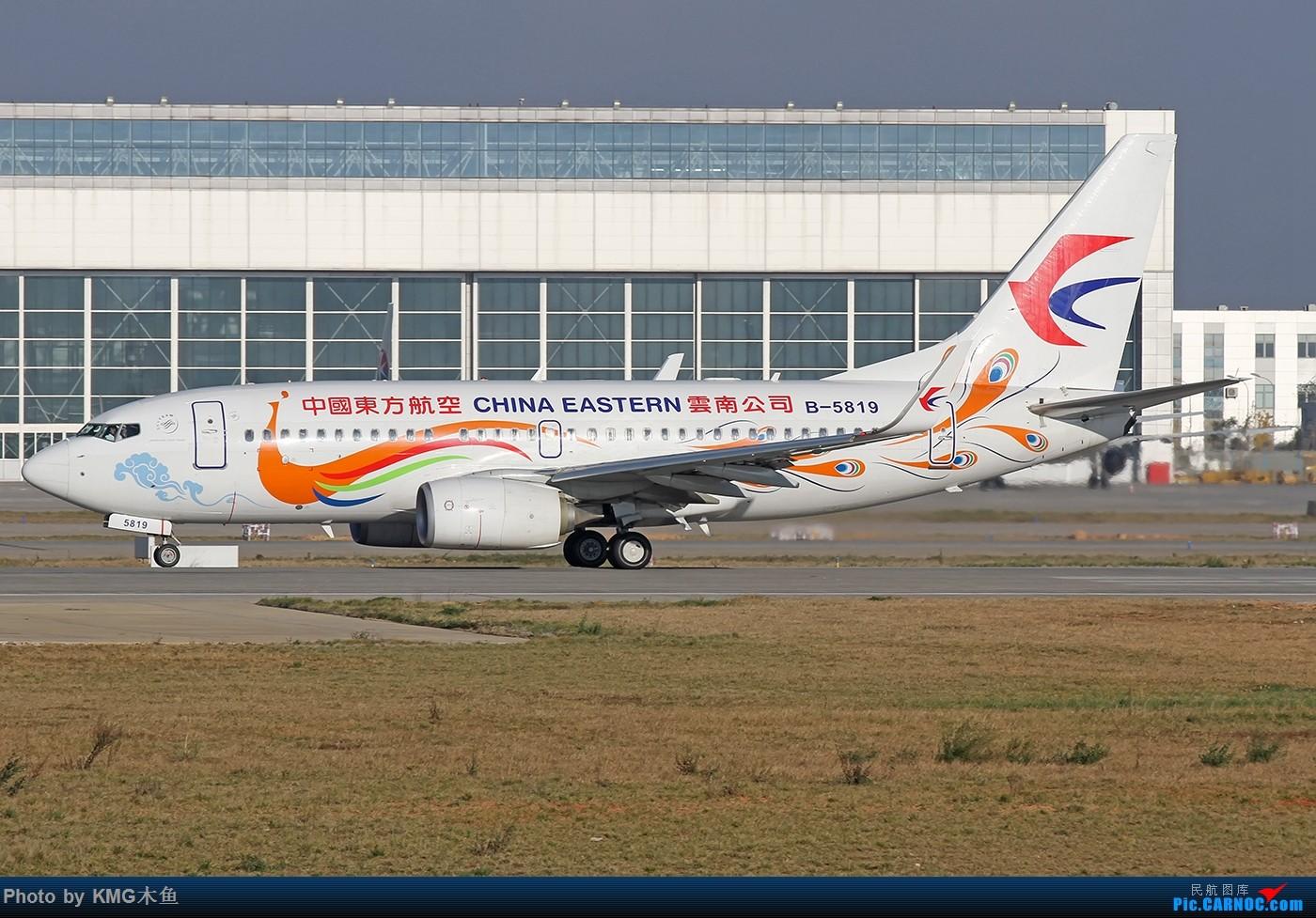 Re:[原创]【昆明飞友会—KMG木鱼】昆明的天空很蓝,昆明的光线很实在,不信进来看 BOEING 737-700 B-5819 中国昆明长水国际机场