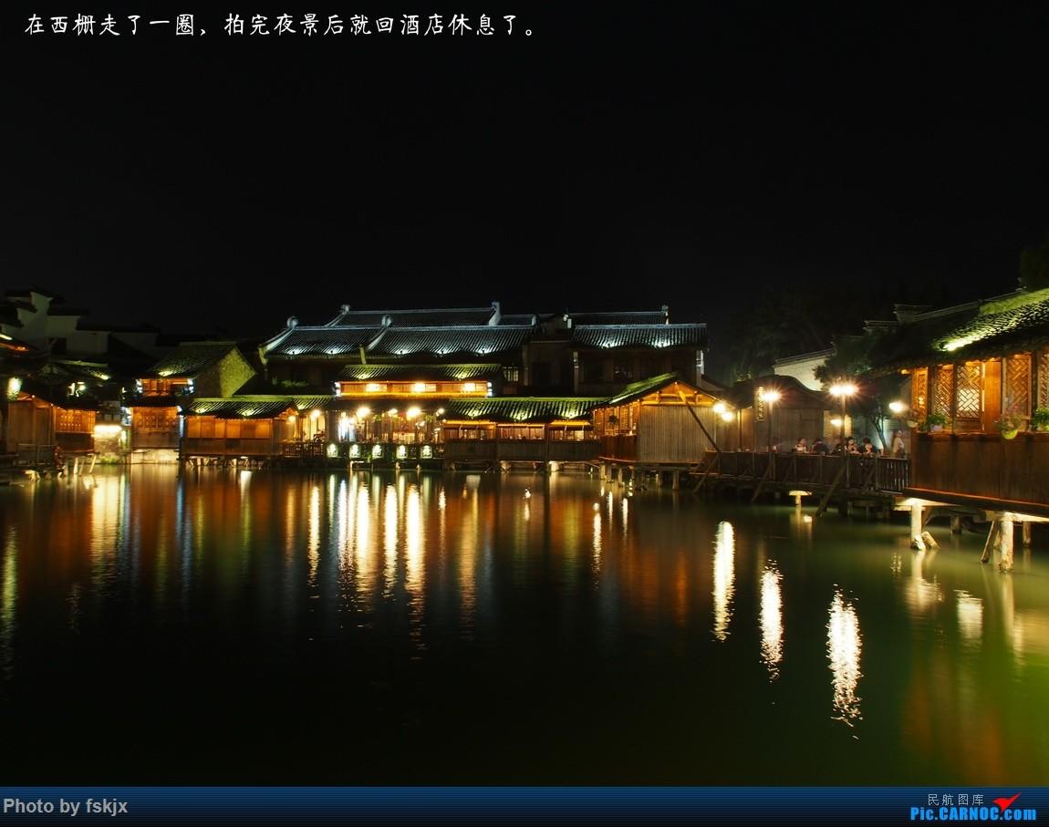 【fskjx的飞行游记☆30】烟 花五月游江南·乌镇·西塘·杭州