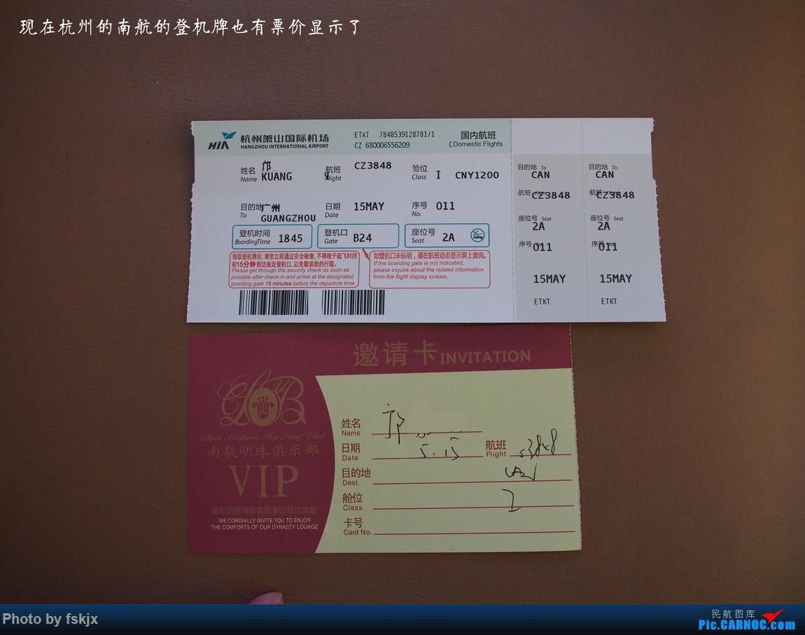 【fskjx的飞行游记☆30】烟 花五月游江南·乌镇·西塘·杭州    中国杭州萧山国际机场