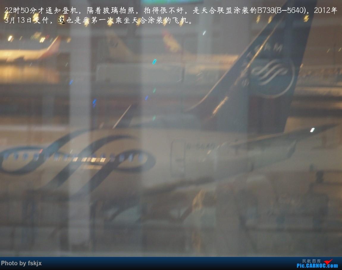 【fskjx的飞行游记☆30】烟 花五月游江南·乌镇·西塘·杭州 BOEING 737-800 B-5640 中国杭州萧山国际机场