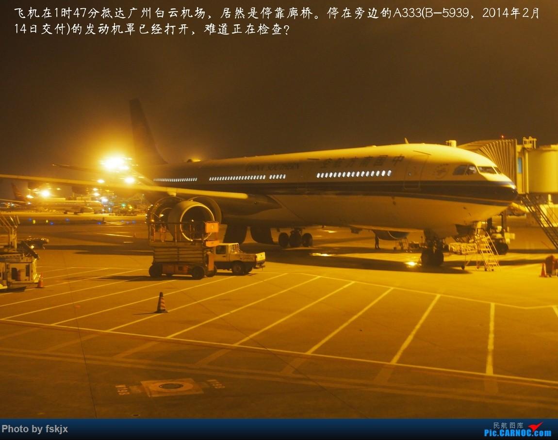 【fskjx的飞行游记☆30】烟 花五月游江南·乌镇·西塘·杭州 AIRBUS A330-300 B-5939 中国广州白云国际机场