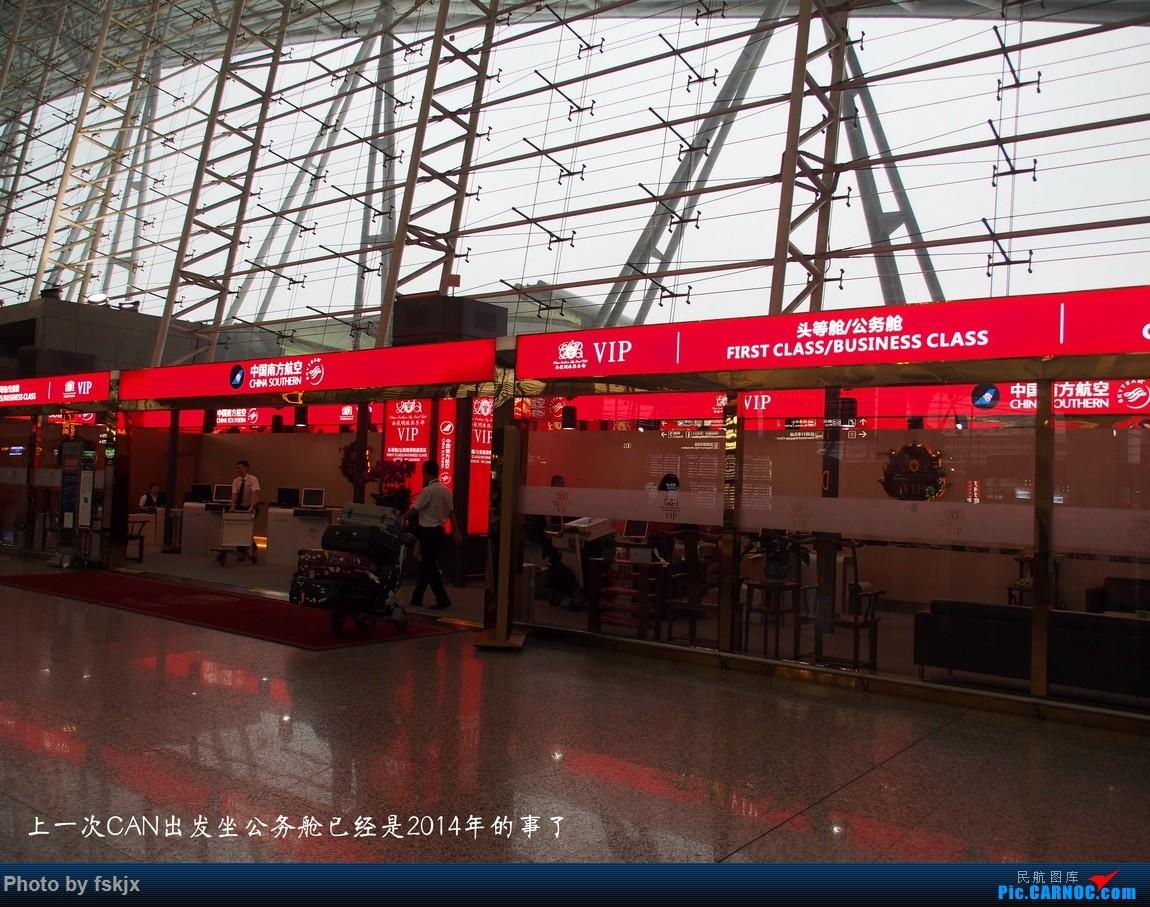 【fskjx的飞行游记☆30】烟 花五月游江南·乌镇·西塘·杭州    中国广州白云国际机场