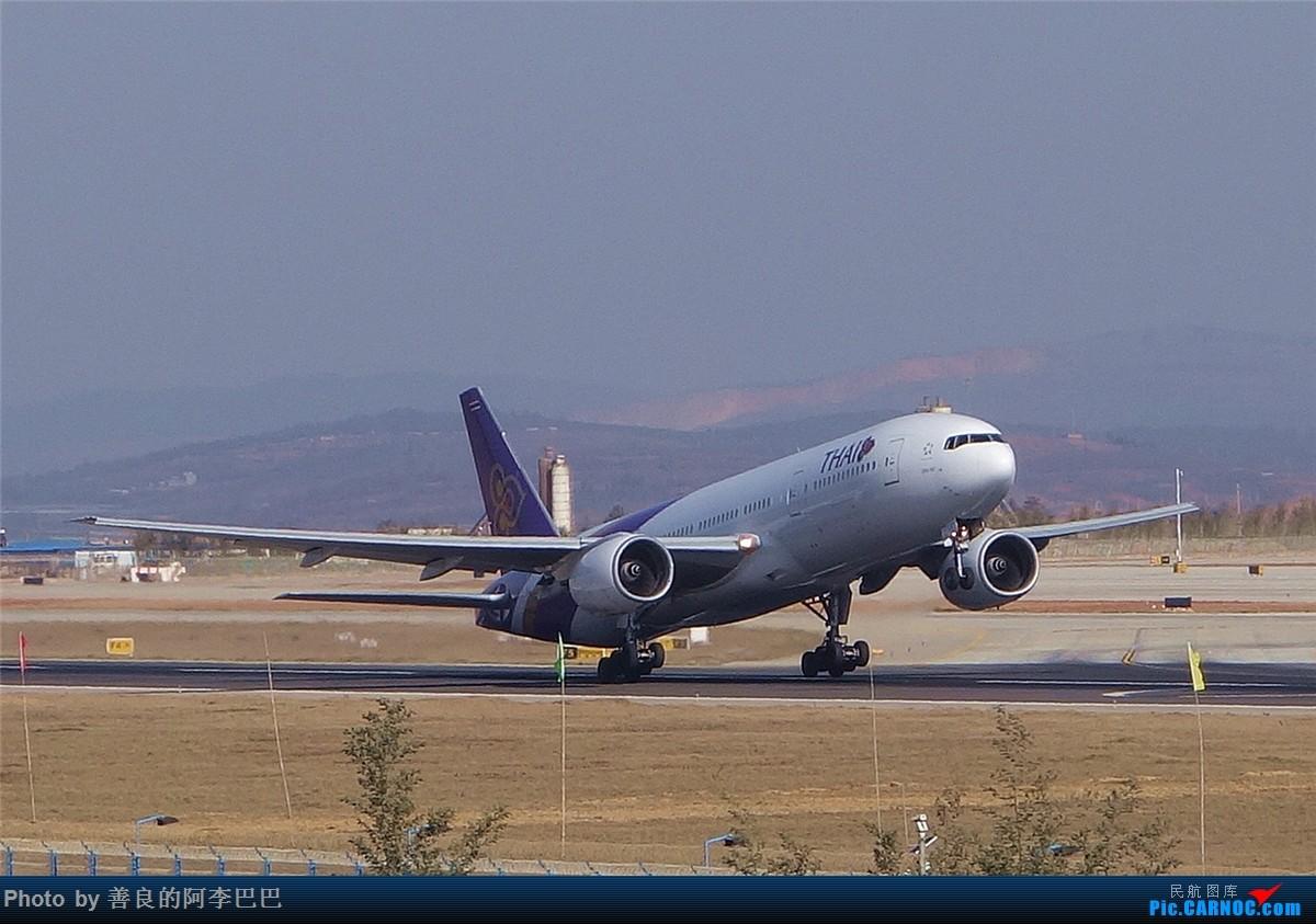 [原创]翻出年初老图 长水机场泰国航空777-200 777-200 HS-TJC 中国昆明长水国际机场
