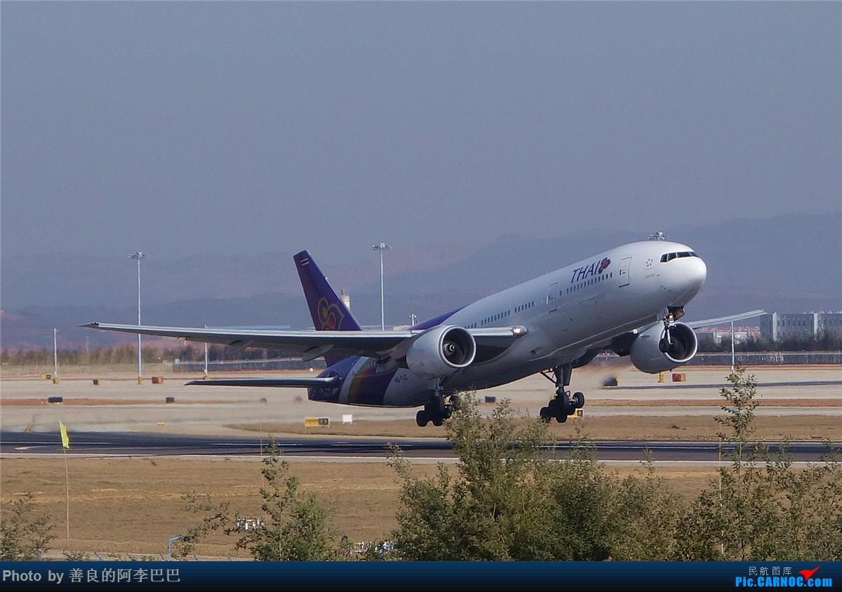 Re:[原创]翻出年初老图 长水机场泰国航空777-200 777-200 HS-TJC 中国昆明长水国际机场