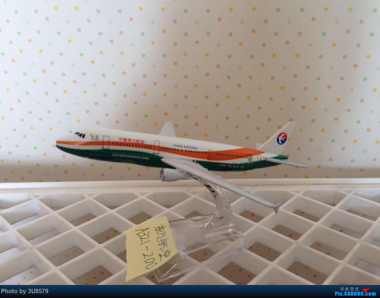 Re:[原创]东航世博彩绘机 AIRBUS A321-200 B-2290